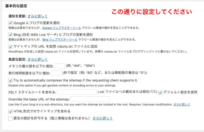 xml sitemapの基本設定