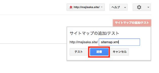 サイトマップを登録する