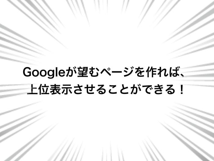 Googleが望むページを作れば、上位表示させることができる!