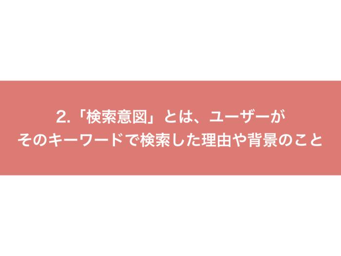 2.「検索意図」とは、ユーザーがそのキーワードで検索した理由や背景のこと