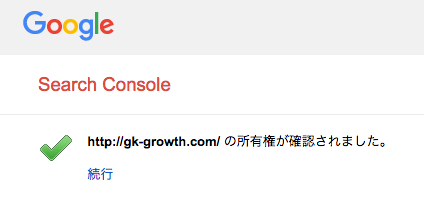 WordPress内にサーチコンソールの設置が完了