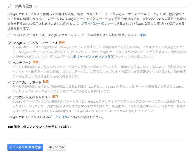 Googleアナリティクス推奨設定