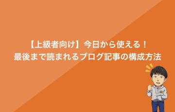 【上級者向け】今日から使える!最後まで読まれるブログ記事の構成方法