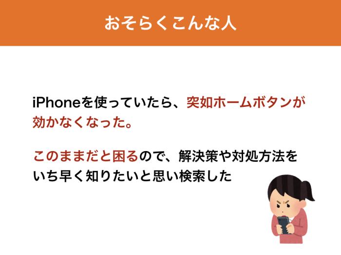 iPhoneを使っていたら、突如ホームボタンが効かなくなった。 このままだと困るので、解決策や対処方法をいち早く知りたいと思い検索した