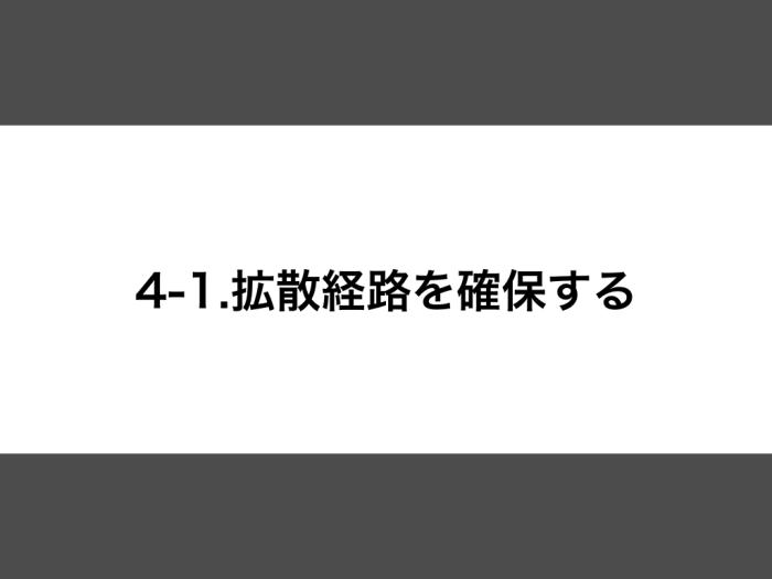 4-1.拡散経路を確保する