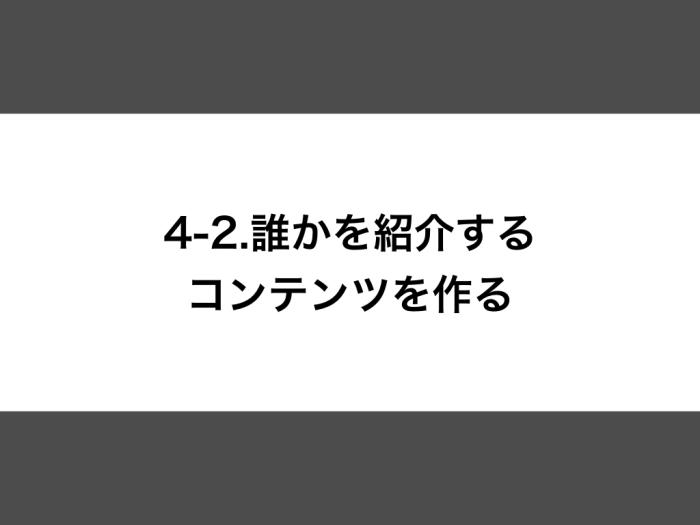 4-2.誰かを紹介するコンテンツを作る