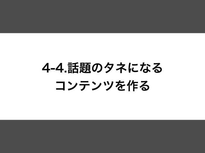 4-4.話題のタネになるコンテンツを作る