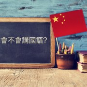 Corrigé d'oral de chinois