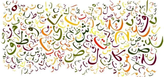 Questions d'expression en arabe : Mode d'emploi