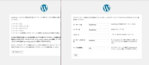 wp-config.phpの作成