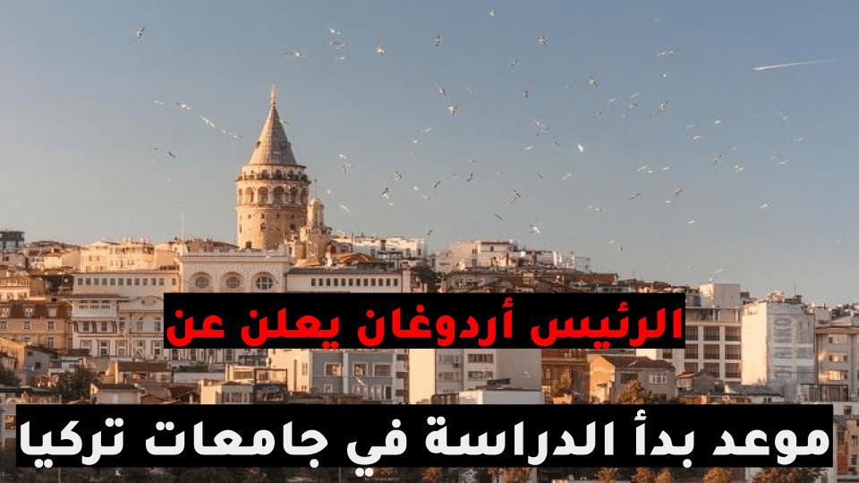 مواعيد فتح الجامعات التركية وبدأ الدراسة