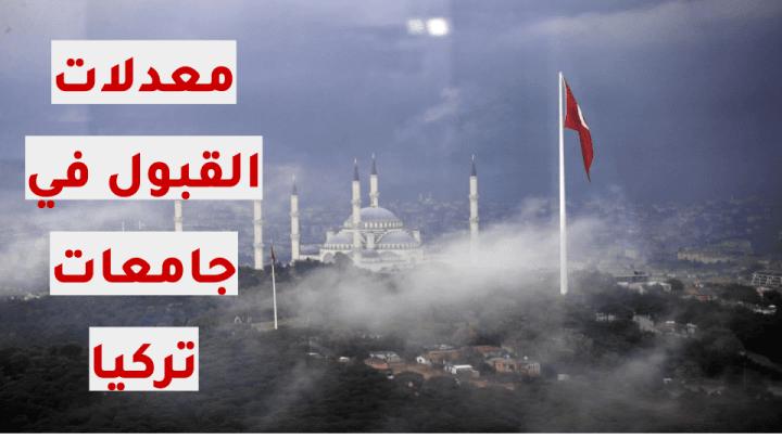 معدلات وشروط القبول في الجامعات التركية الحكومية