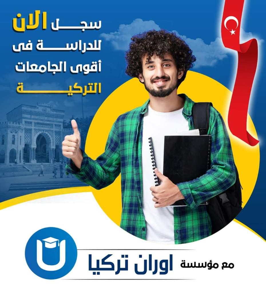 شروط ومعدلات القبول في جامعات تركيا 2021