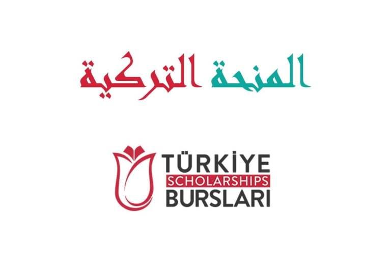 المنحة الدراسة التركية وشروط القبول بها