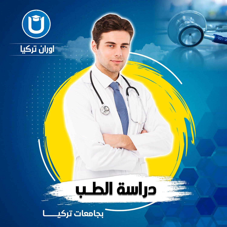 دراسة الطب في جامعات تركيا 2021