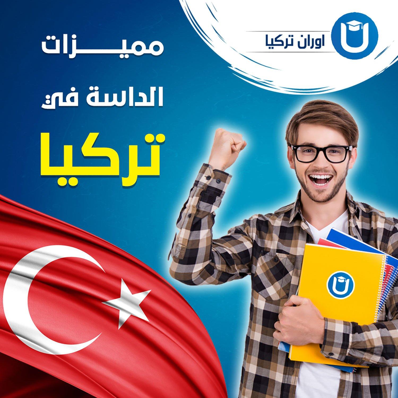 مميزات الدراسة في جامعات تركيا