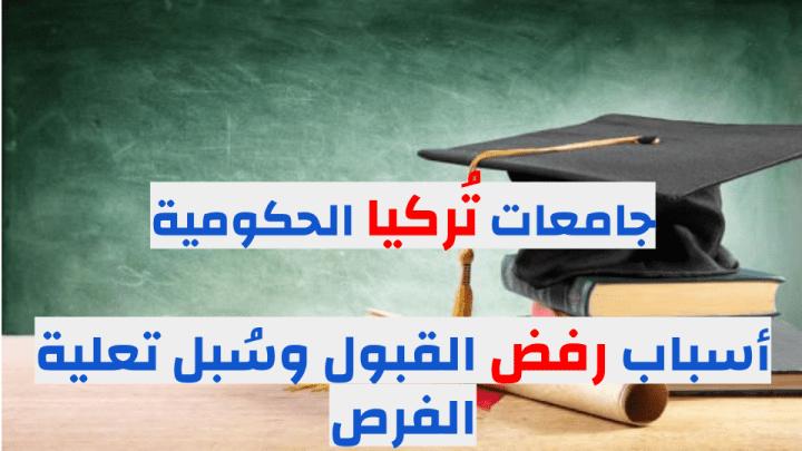 جامعات تركيا واسباب رفض القبول ومعدلات القبول في جامعات تركيا