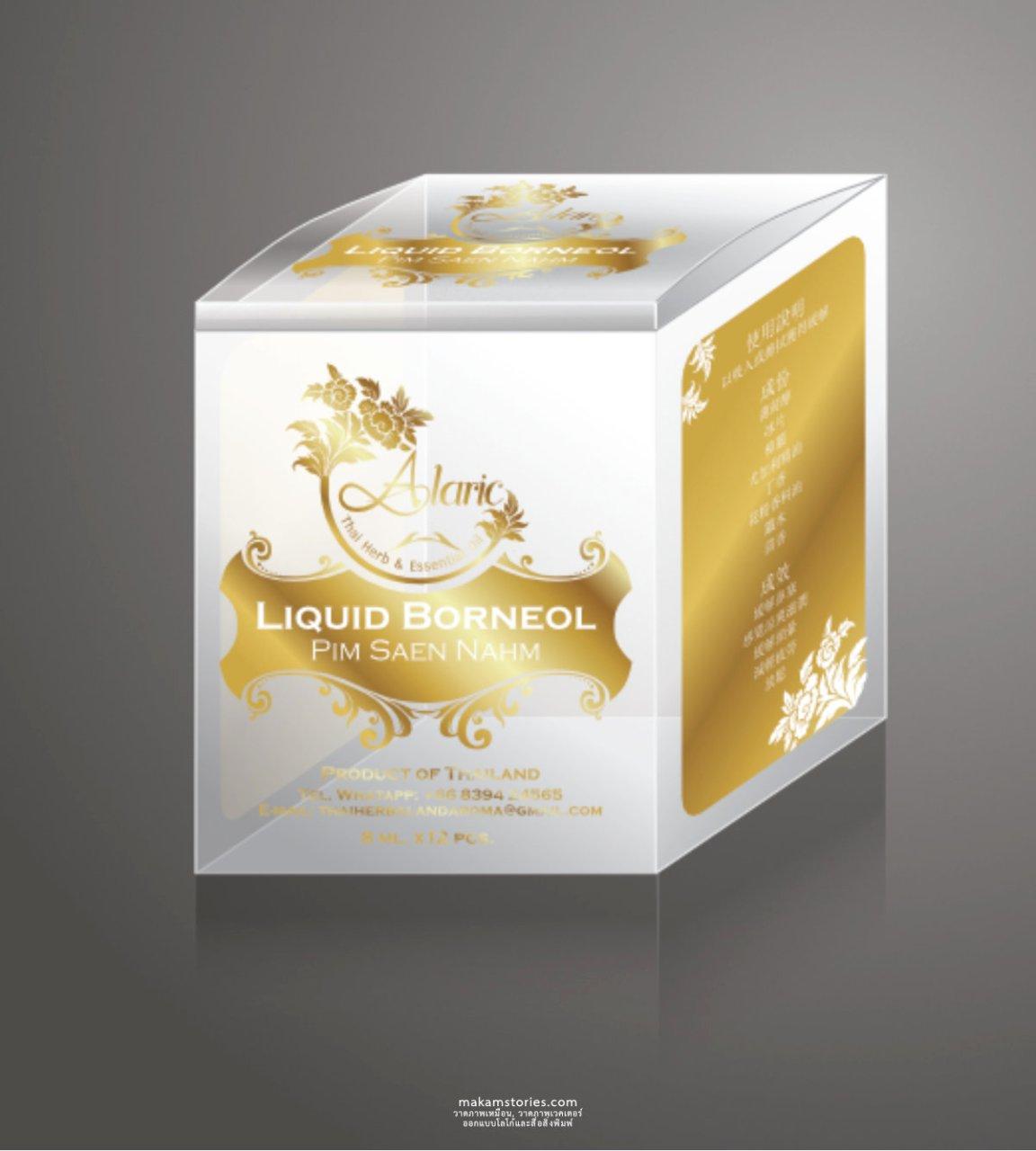งานออกแบบกล่อง ฉลากสินค้าผลิตภัณฑ์สมุนไพรพิมเสนน้ำ