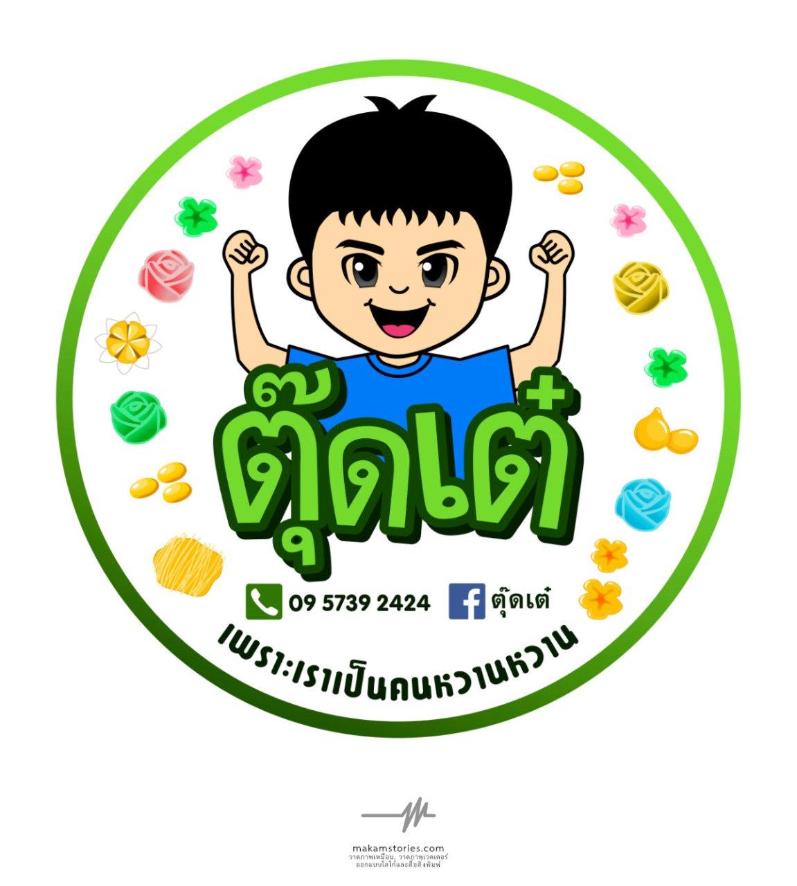 ออกแบบโลโก้ ดีไซน์โลโก้ตัวการ์ตูน โลโก้ร้านขนมไทย