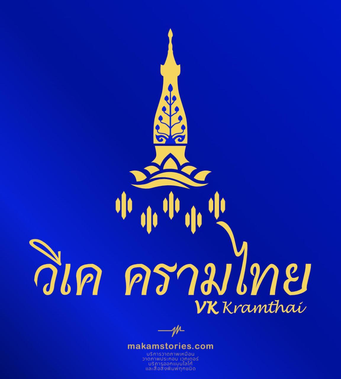 ออกแบบโลโก้ร้านค้า โลโก้ผ้าคราม โลโก้ลายผ้าไทย