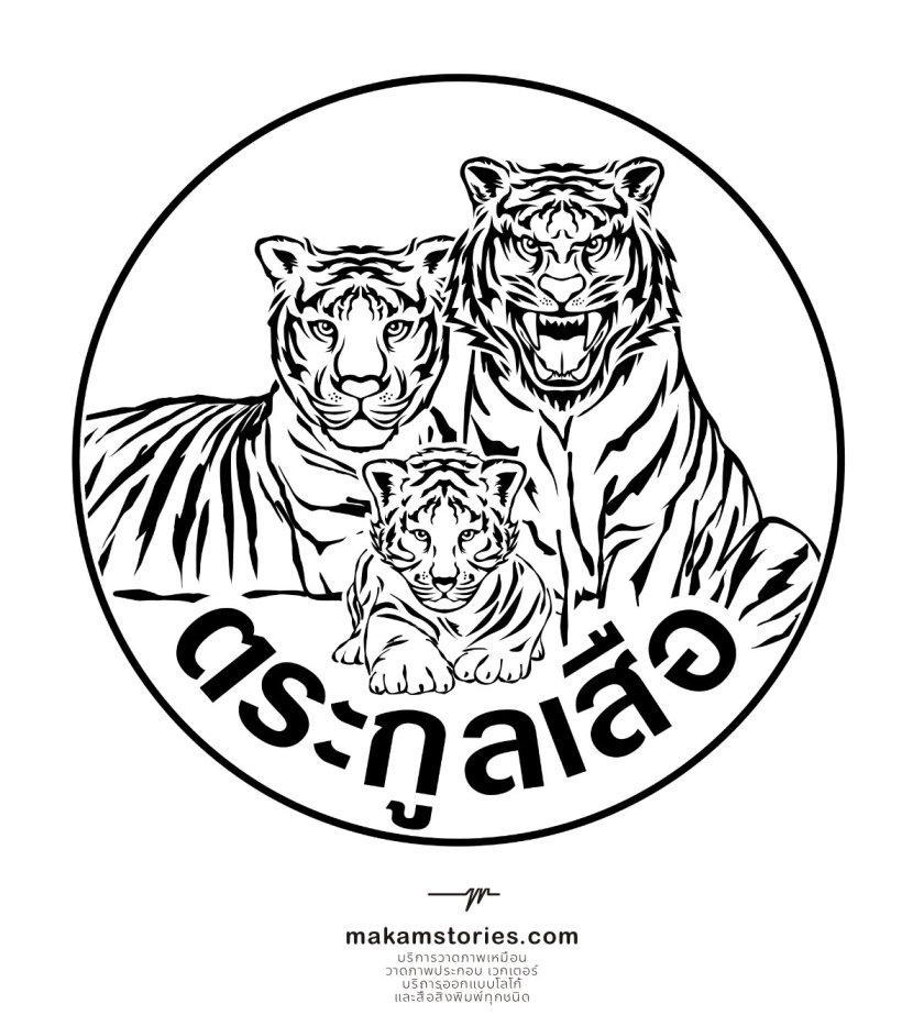 โลโก้สไตล์ภาพวาด เสือ โลโก้ตราสัญลักษณ์สินค้า