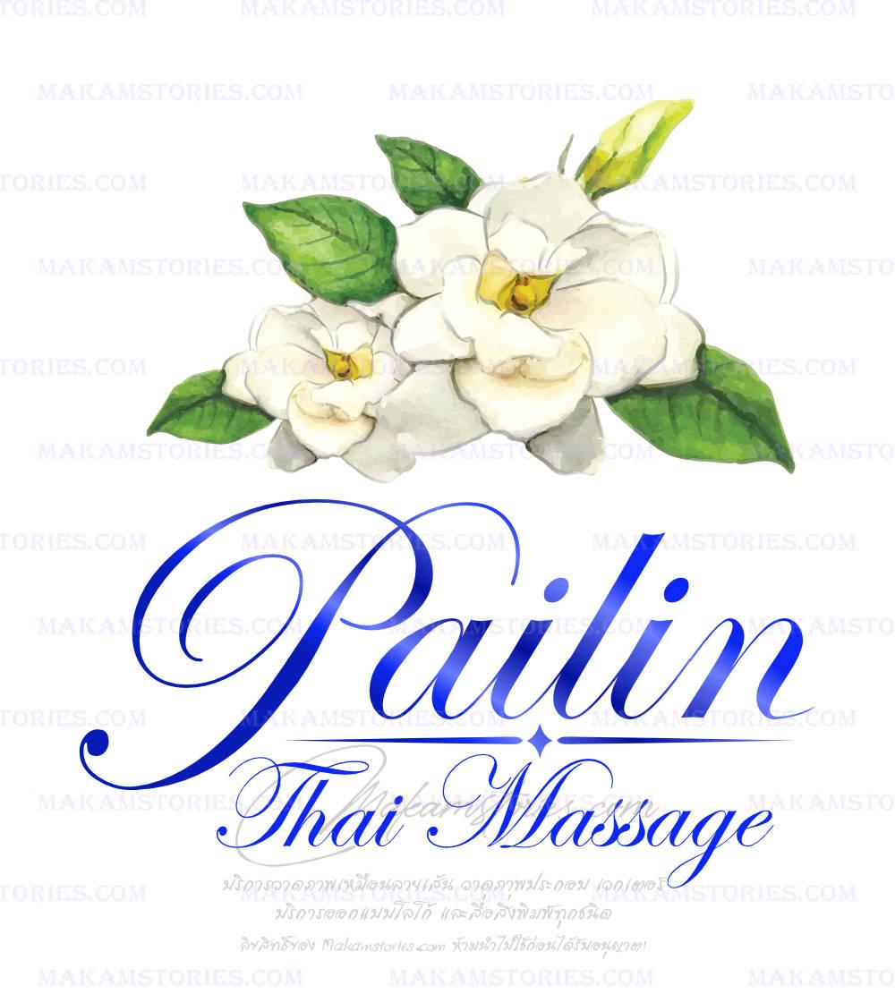 โลโก้นวดแผนไทย โลโก้ดอกมะลิ Thai Massage Logo