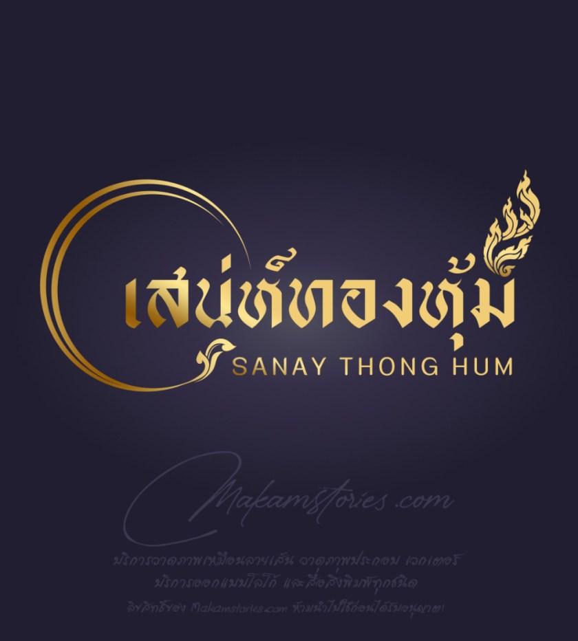 """งานออกแบบโลโก้ลายไทย """"เสน่ห์ทองหุ้ม"""" โลโก้สีทองสไตล์ไทย"""