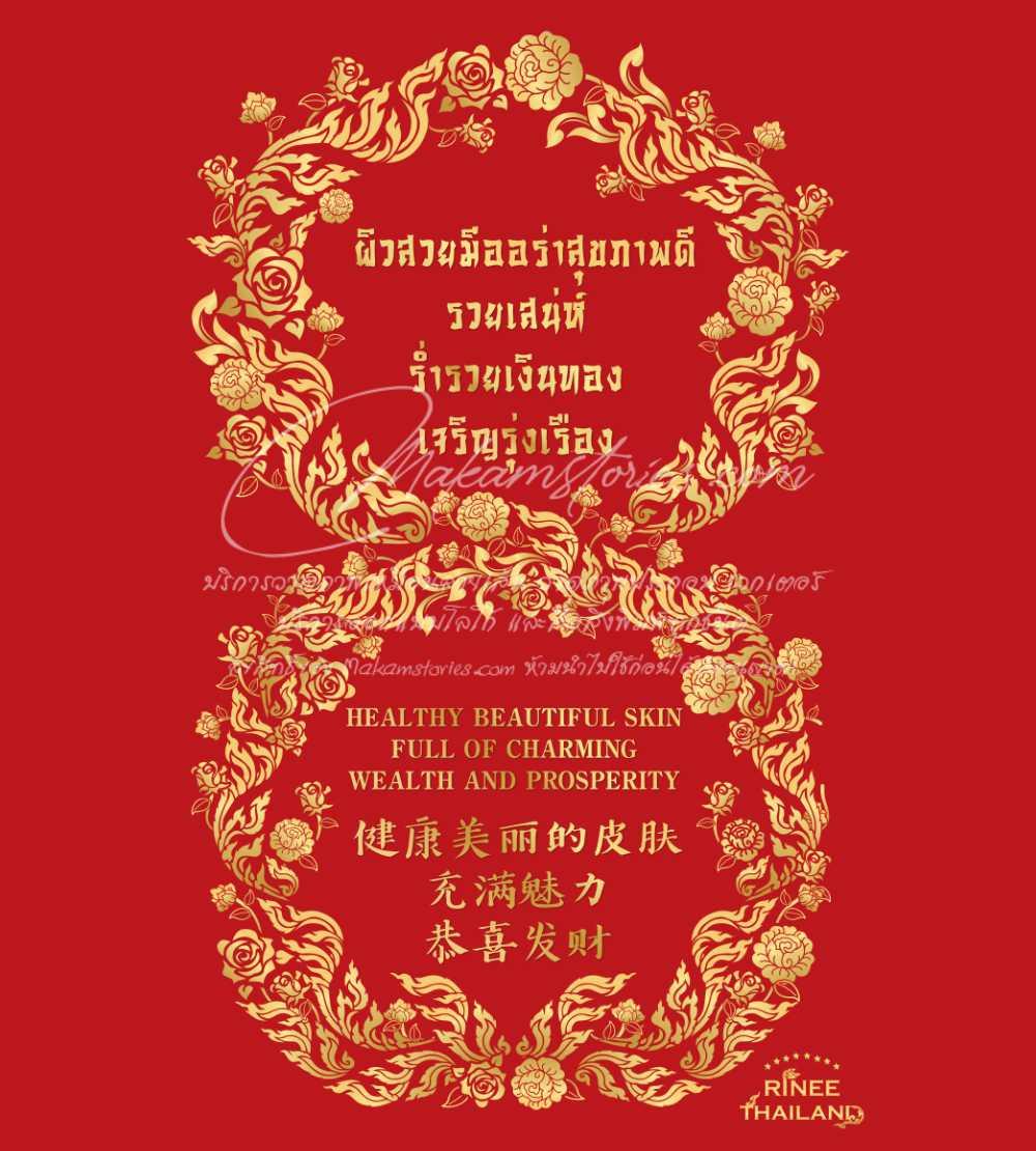 ออกแบบสื่อสิ่งพิมพ์ ออกแบบการ์ดอวยพร การ์ดอวยพรลายไทย