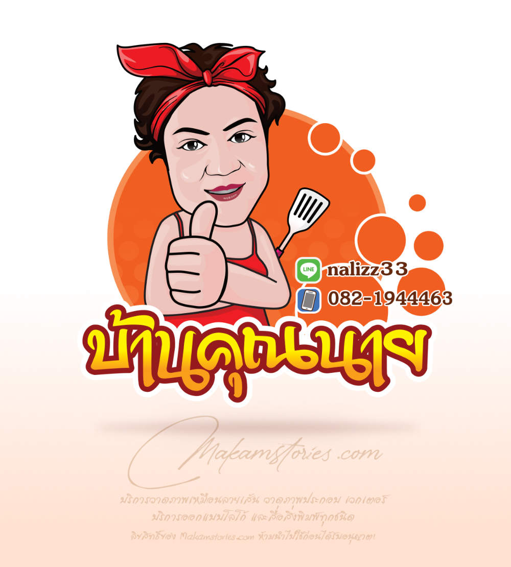 โลโก้ร้านอาหารตามสั่ง โลโก้การ์ตูนภาพเหมือน (Cartoon Logo)