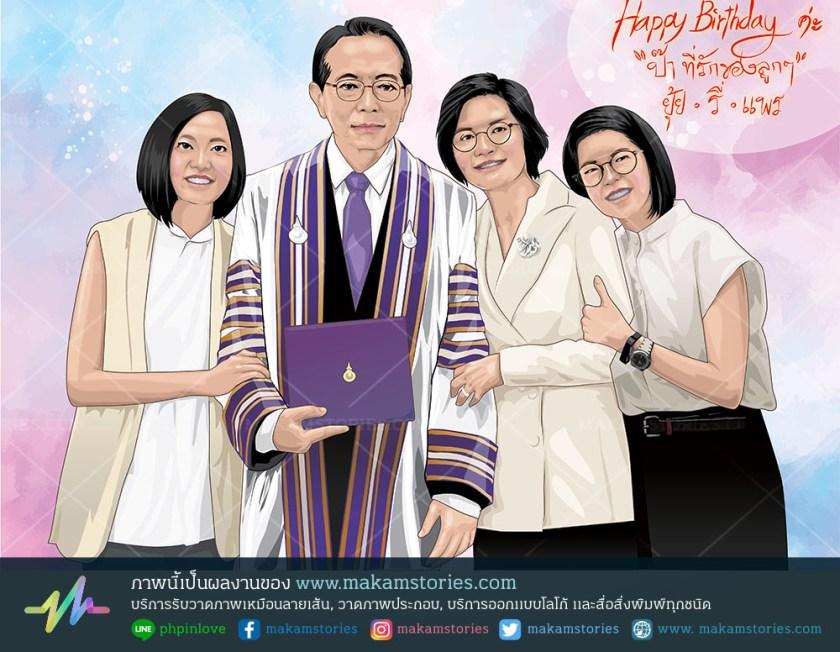 วาดภาพเหมือนเวกเตอร์ วาดภาพเหมือนด้วย Illustrator วาดภาพเหมือนครอบครัว Vector Portrait
