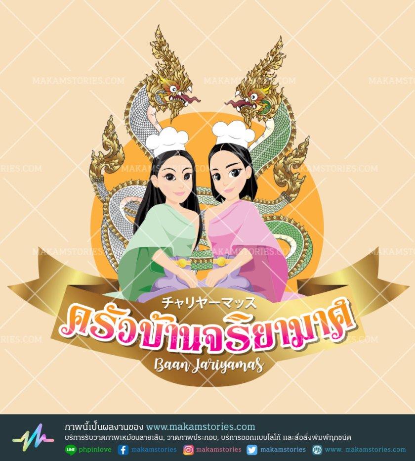 ออกแบบโลโก้การ์ตูน โลโก้พญานาค โลโก้ร้านอาหาร โลโก้ผู้หญิงชุดไทย Cartoon Logo