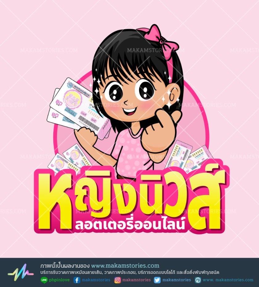 โลโก้การ์ตูนร้านขายลอตเตอรี่ โลโก้การ์ตูนเด็กผู้หญิงน่ารัก Cartoon Logo