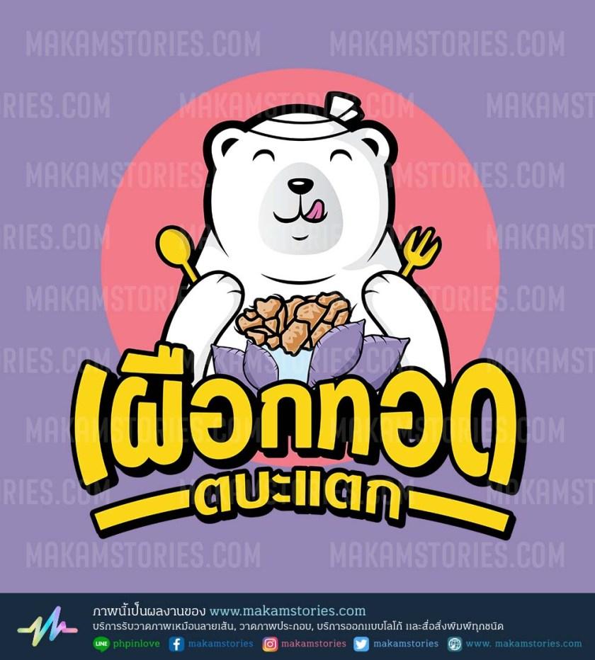 ออกแบบโลโก้ร้านขายเผือกทอด โลโก้การ์ตูน โลโก้การ์ตูนหมี Cartoon Logo