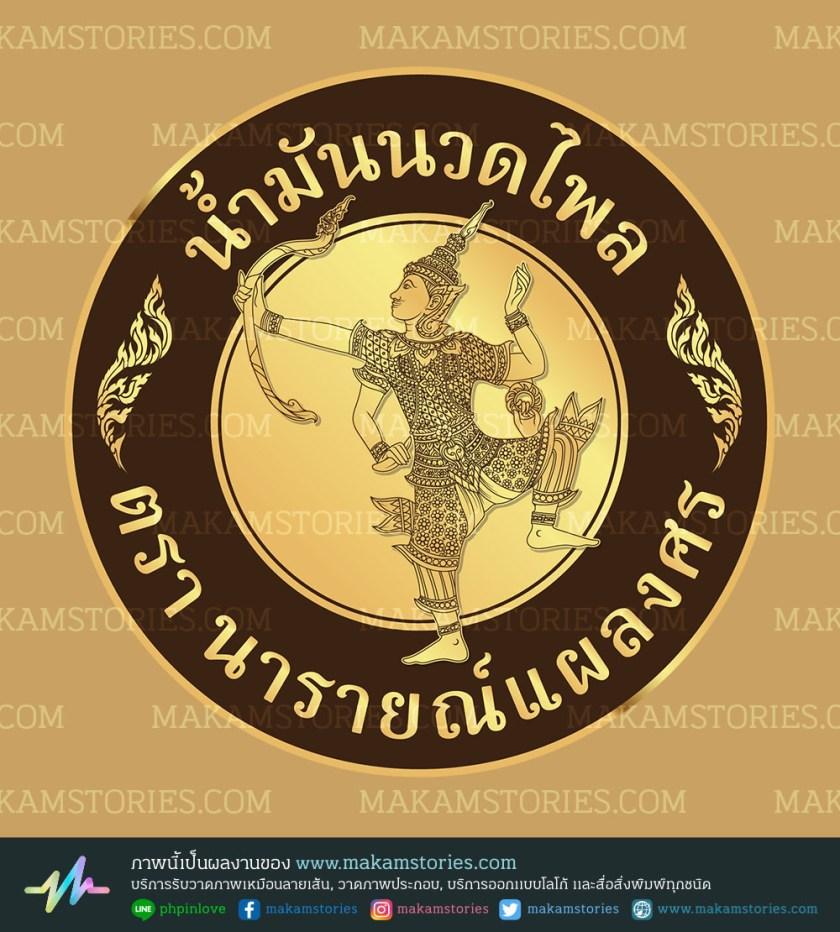 โลโก้น้ำมันนวดไพล โลโก้ลายไทย