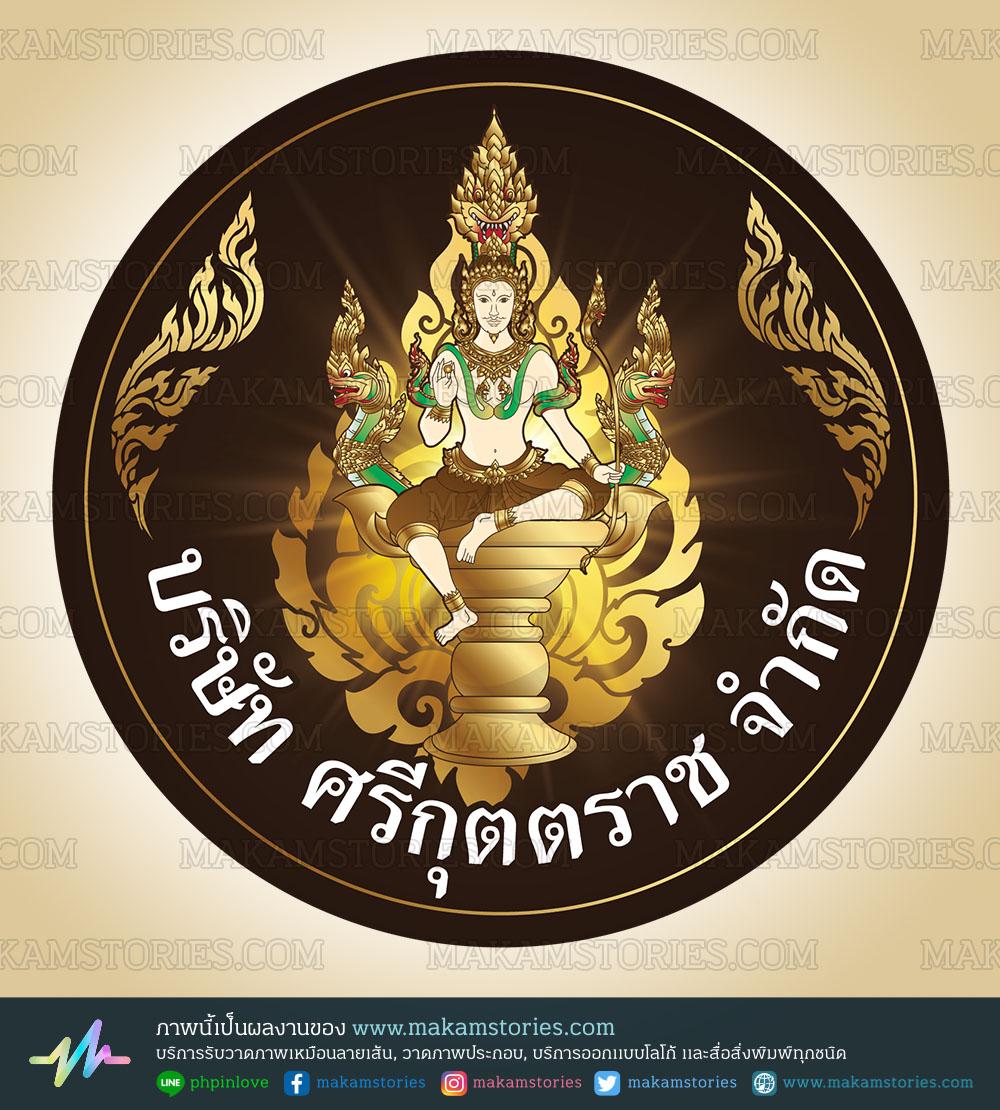 โลโก้บริษัท โลโก้ลายไทย โลโก้พญานาค Company Logo