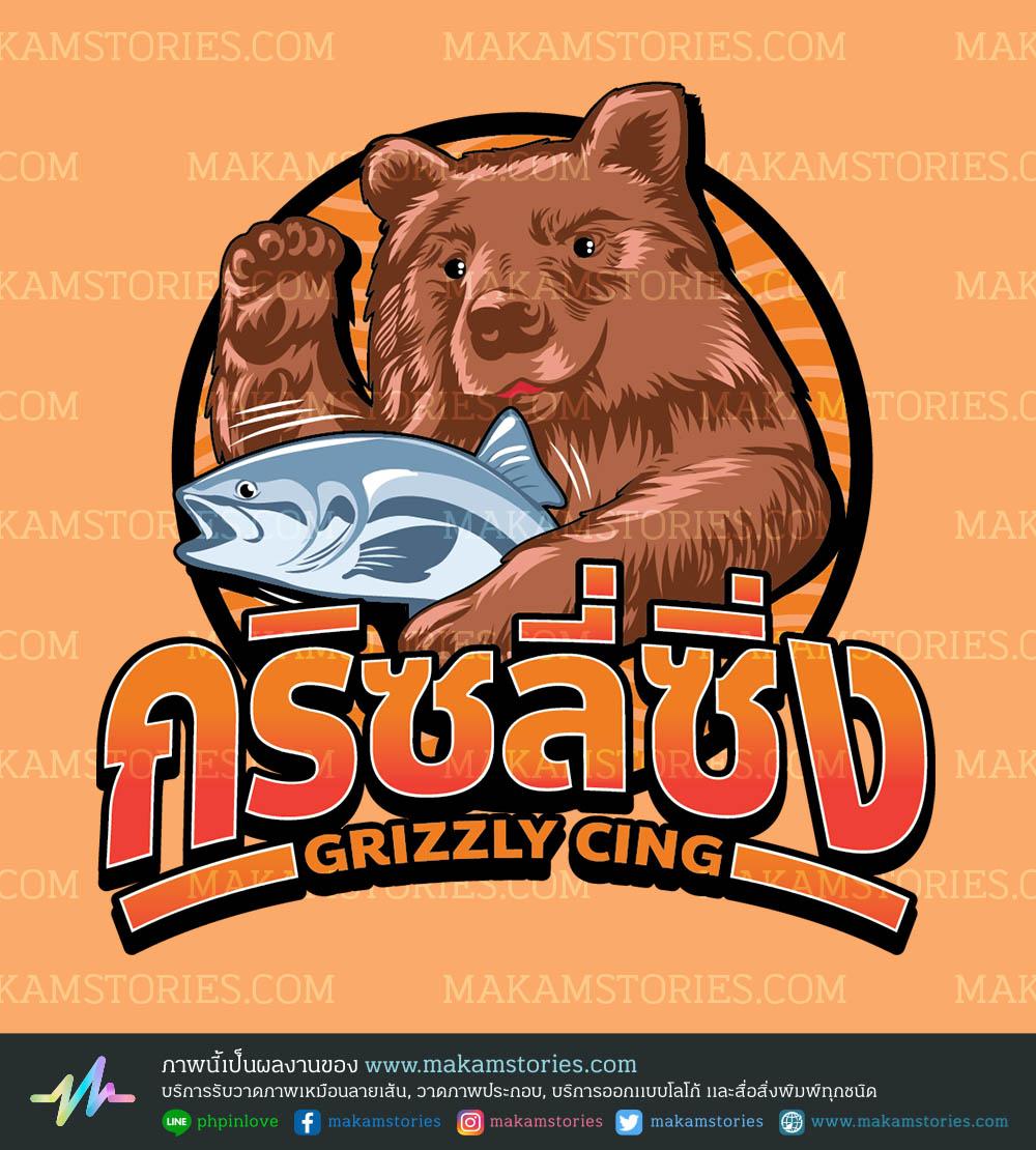 โลโก้ผลิตภัณฑ์ปลาแซลม่อน โลโก้การ์ตูน โลโก้รูปหมี Cartoon Logo