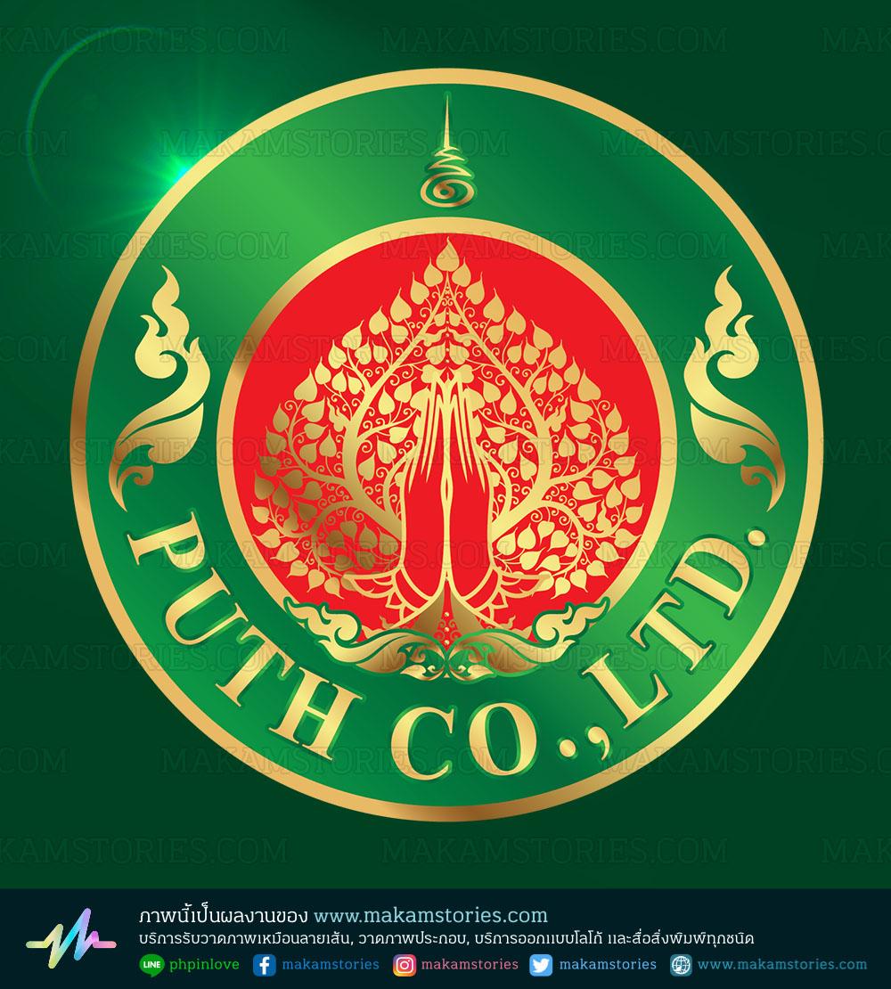 โลโก้บริษัท โลโก้ลายไทย โลโก้ใบโพธิ์ Company Logo
