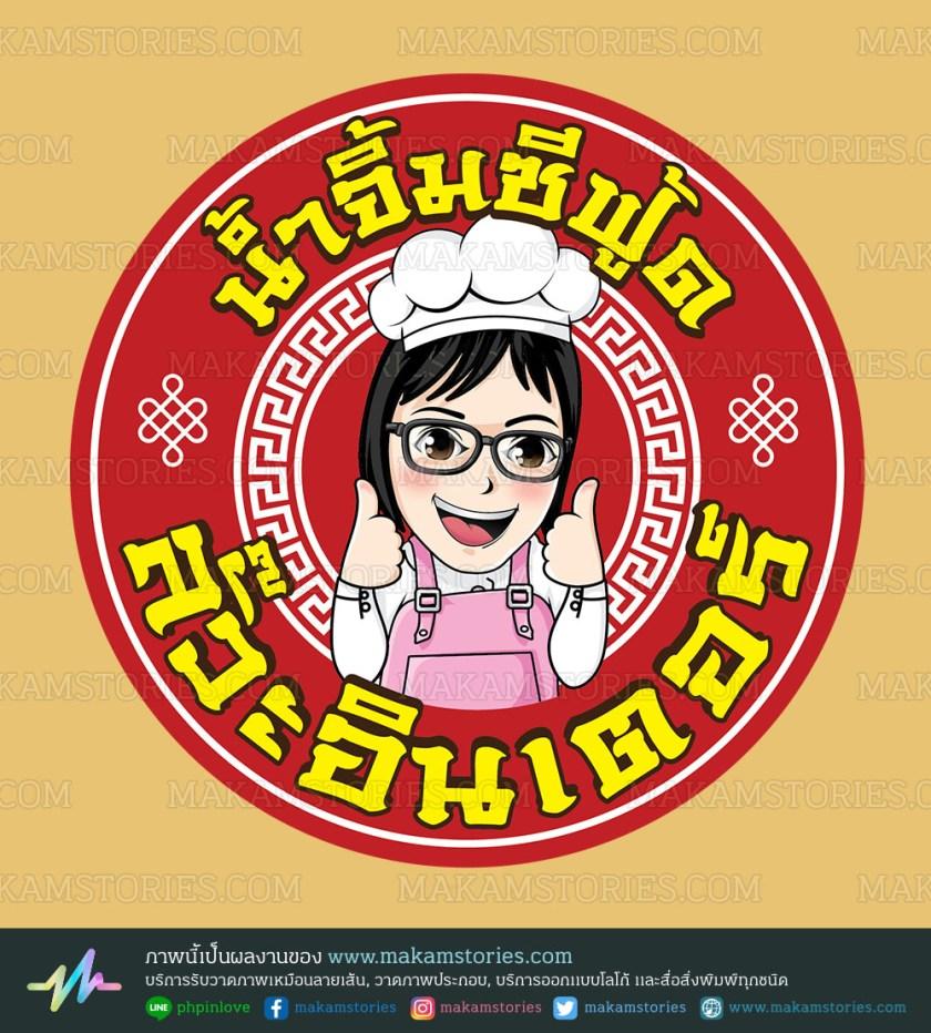 โลโก้น้ำจิ้มซีฟู้ด โลโก้การ์ตูน Cartoon Logo
