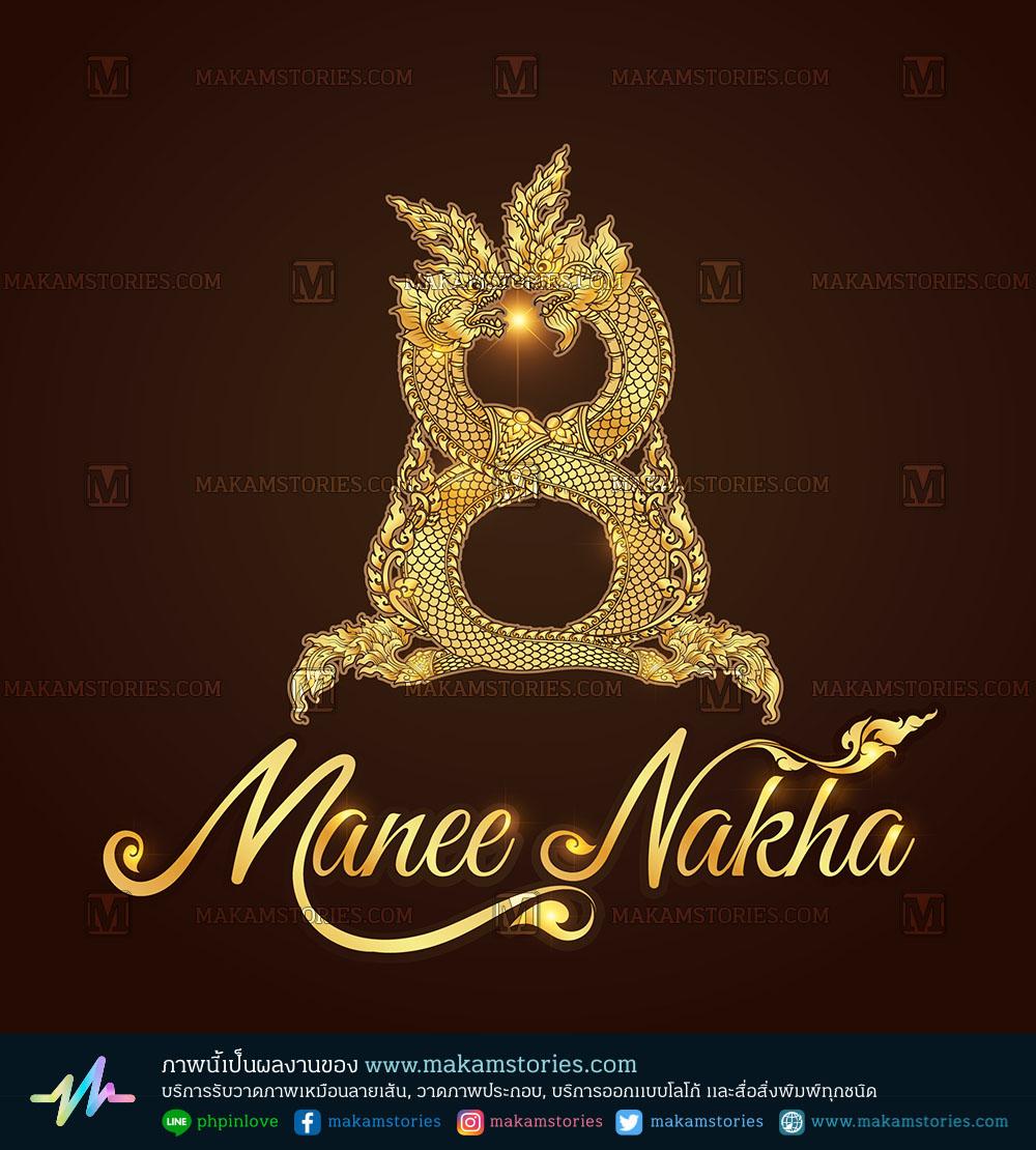 โลโก้พญานาค โลโก้ลายไทย Naka Thai Style Logo