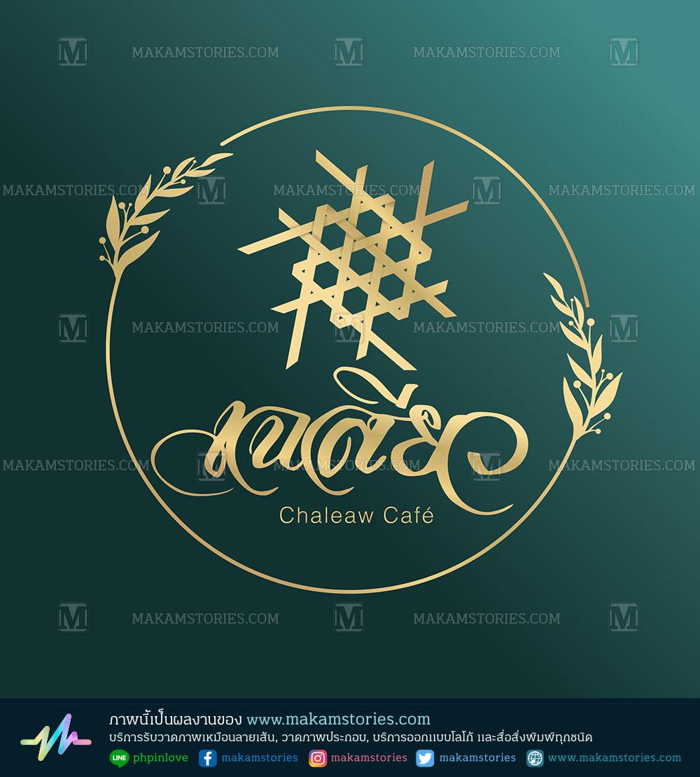 โลโก้คาเฟ่ cafe' Logo, โลโก้ไทย โลโก้ลายสาน โลโก้เฉลว