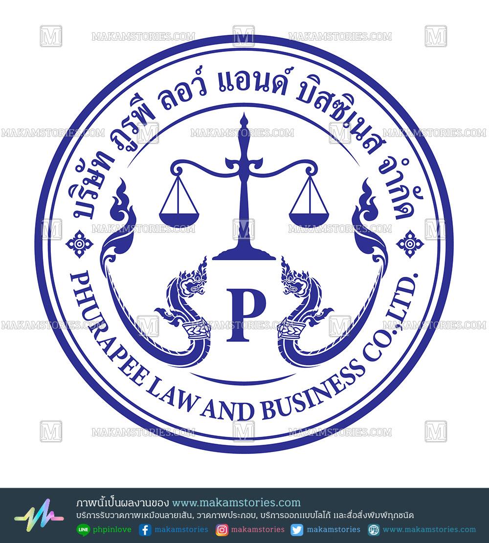 โลโก้สำนักงานกฎหมาย โลโก้บริษัท โลโก้ทนายความ โลโก้พญานาค โลโก้ตรายาง Company Logo