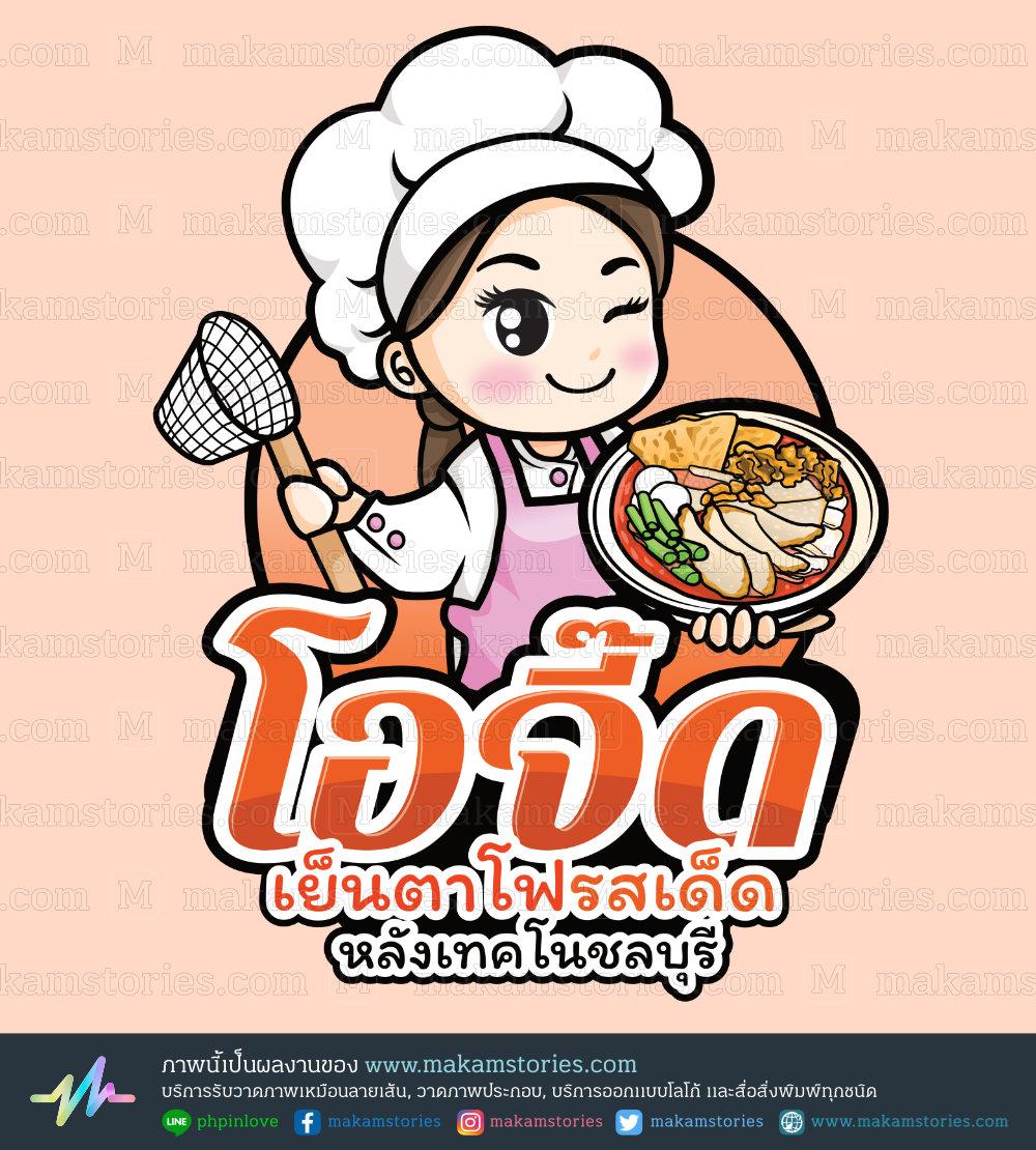 โลโก้ก๋วยเตี๋ยวเย็นตาโฟ โลโก้การ์ตูน Cartoon Logo