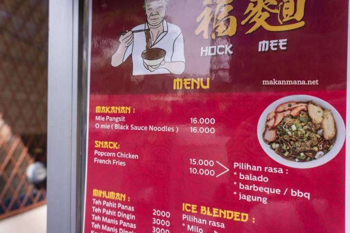 """Si item """"O Mie"""" at Hock Mee 4"""