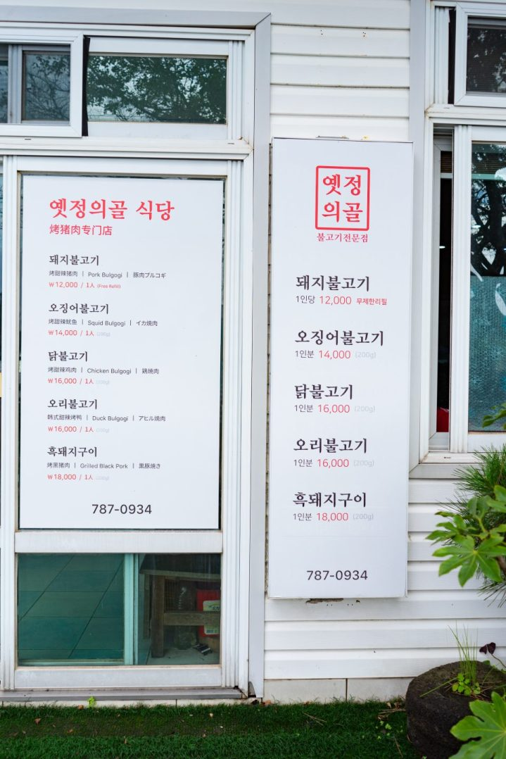 Makan Gurita Hidup-Hidup—Makanmana South Korea Trip Part I 42