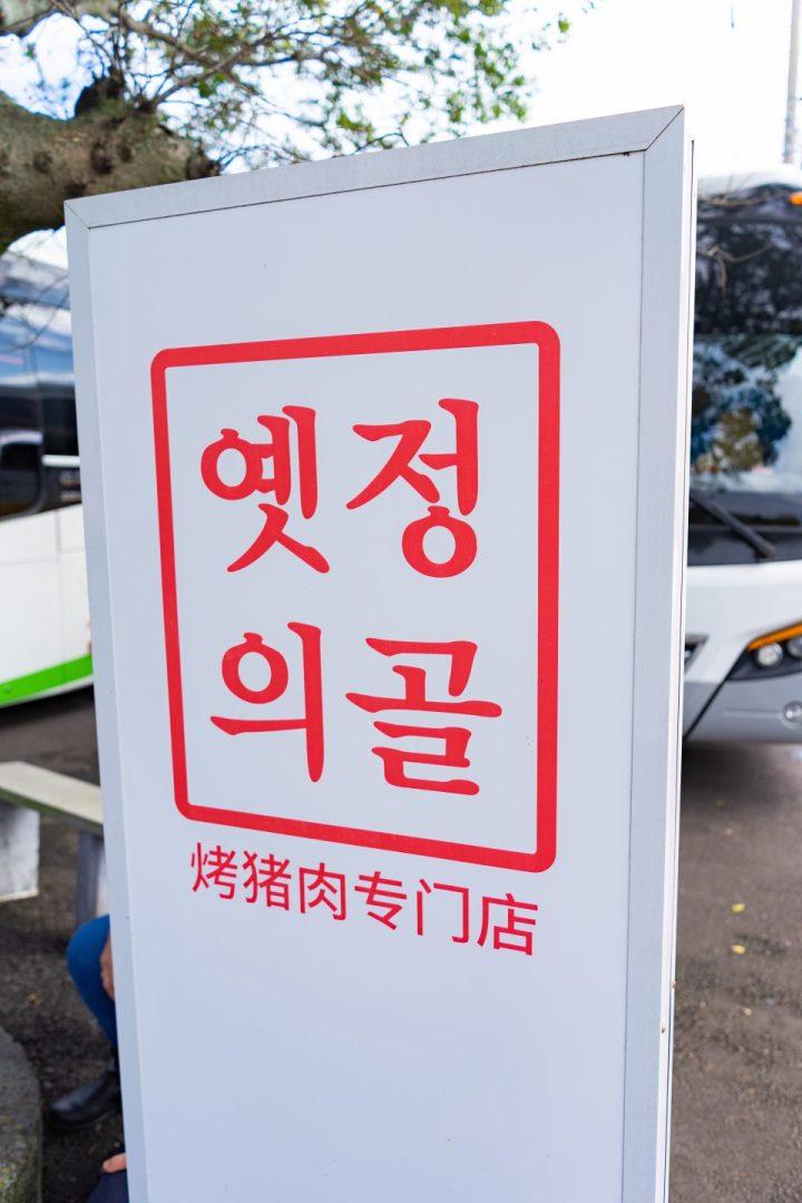Makan Gurita Hidup-Hidup—Makanmana South Korea Trip Part I 43