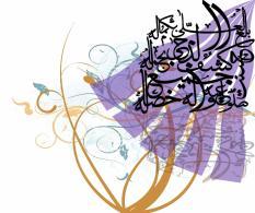 Islamic Calligraphy in Khat-e-Thouluth Zari 1136x1