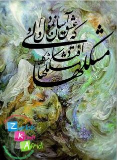 Khat-e-Farsi Naskh Meaning Its taken from the famo