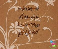 Khat Farsi Words are Ghareebam Ya Rasool ALLAH gha