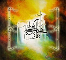 Words are Ya Allah and Ya Ali,Fatima,Hassan,Hussai