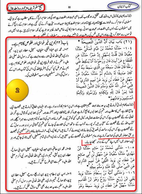 Surah An-nisa Ayat 59 : surah, an-nisa, Quran, Surah, Makashfa
